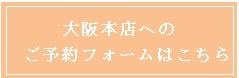 大阪本店 ご予約フォーム