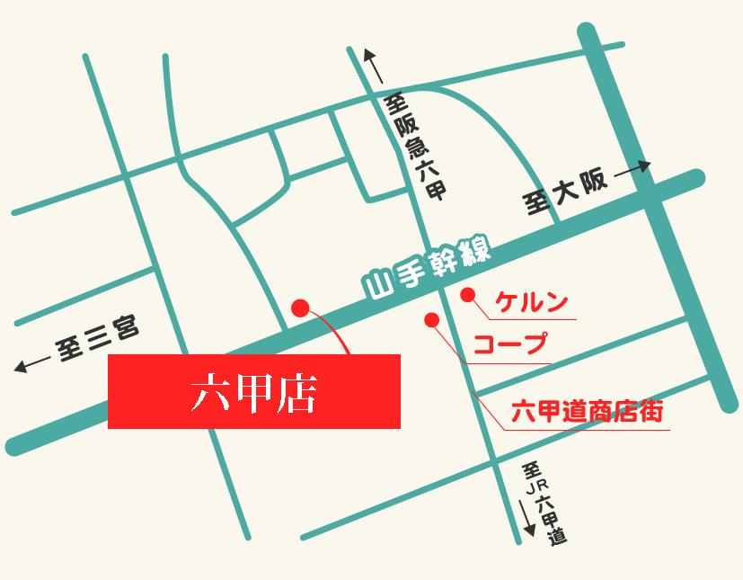 六甲店マップ