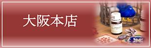 staffblog 大阪本店