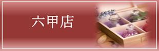 staffblog 六甲店