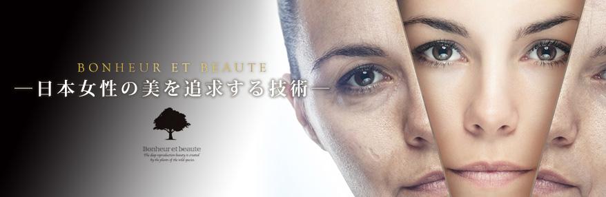 ボヌールエボーテ 日本女性の美を追求する技術