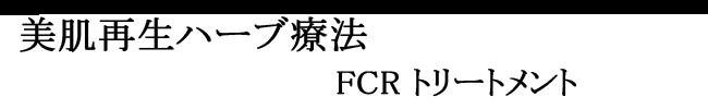 美肌再生ハーブ療法FCRトリートメント