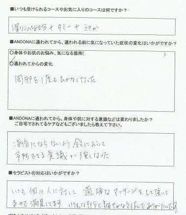 30代女性【六甲】