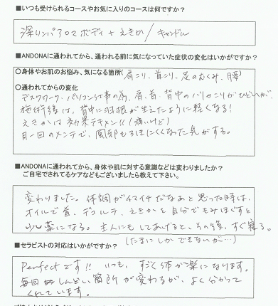 40代女性②【六甲】