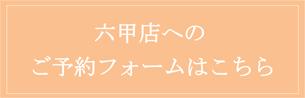 rokko_reservation